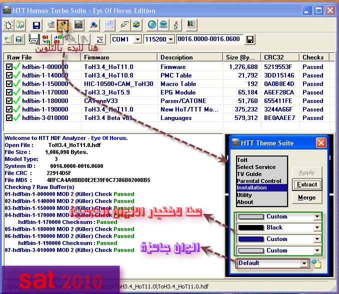 شرح بسيط بالصوره تلوين باتشات الهيوماكس باستخدام برنامج Humax Turbo Suite