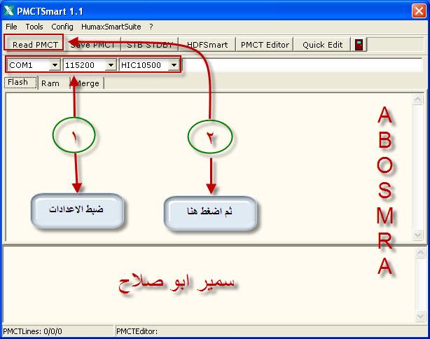 طريقة سحب ملف التعريف من الهيوماكس بواسطة برنامج PMCTSmart