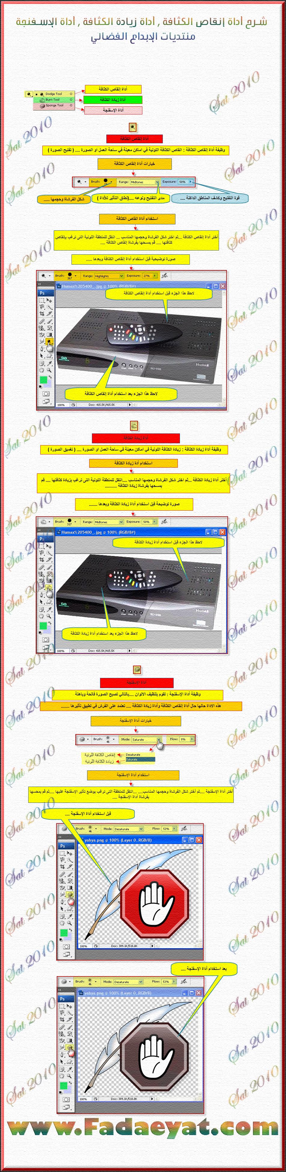 شرح أدوات الفوتوشوب - إداة أنقاص الكثافة , أداة زيادة الكثافة , أداة ألإسفنجة