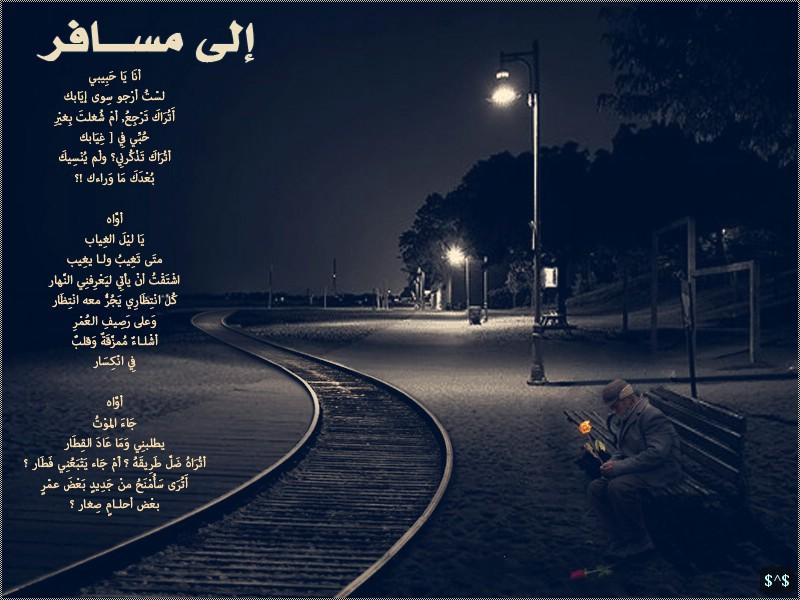 كلمات سفر حزينه , اصعب ما يمكن فراق السفر