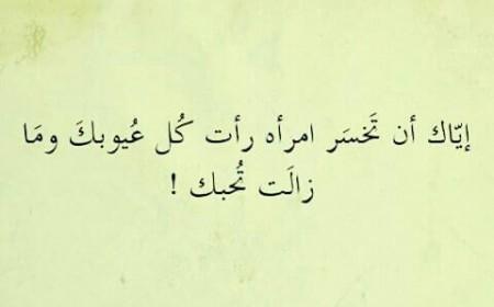 كلام جميل معبر بالعاميه , جمل عن الحب قصيرة باللغة العامية