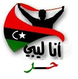 صور ثورة 17 شباط , خلفيات ثورة 17 فبراير , رمزيات ثورة ليبيا اليوم 17-2