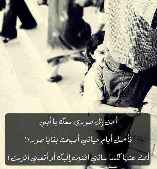 صور ذكرى وفاة والدي , صور مكتوب عليها رحم الله ابوي