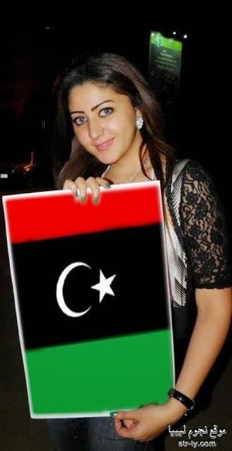 احلى بنات ليبية , بنات ليبيا جميلات دلع , Girls Libya