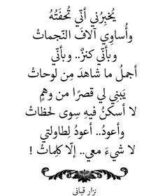 كلمات نزار قباني رقيقة , خواطر نزار قباني قوية , كلمات نزار قباني جميلة , صور مكتوب عليها اشعار