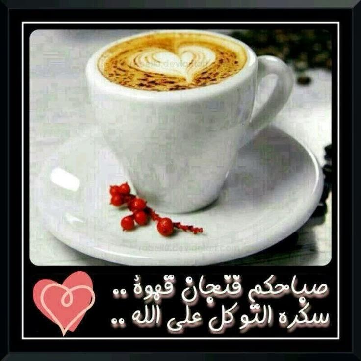 صباح الخير حبيبى 2019 اجمل بطاقات صباحية رومانسية للحبيب 2019 أحلى كروت غرامية للعشاق