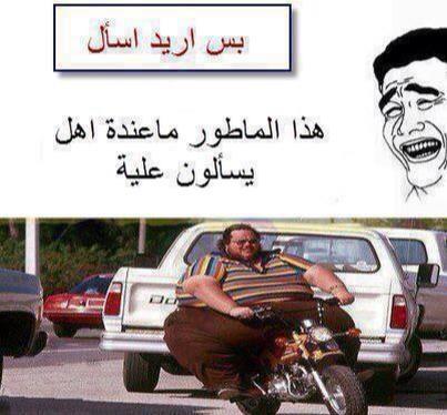 مضحكة عراقية مصورة , نكت من العراق تضحك