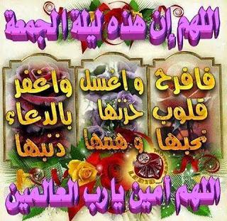 دعاء يوم الجمعه للاحبه , اللهم بارك لهم في جمعتهم , مسجات دعاء يوم الجمعة