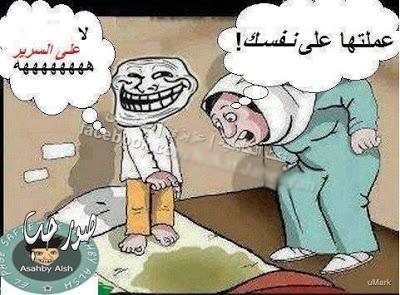 رمزيات تفطس ضحك ,  صور ساخره مضحكه تجعلنا نضحك و ننسى همومنا