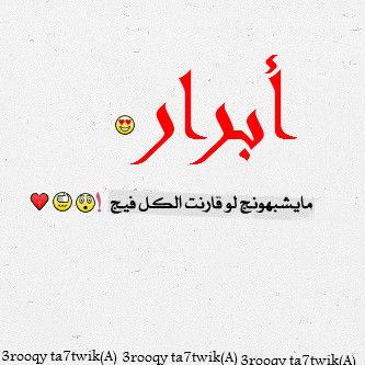 اشعار غزل باسم أبرار , شعر حزين باسم أبرار