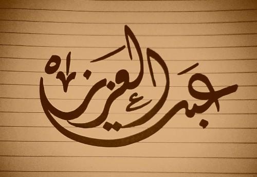 شعر باسم عبدالعزيز , اشعار حب ومدح عبدالعزيز , عبارات وخواطر في اسم عبدالعزيز