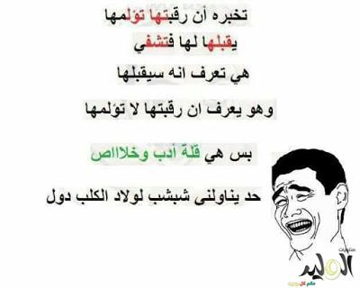 منشورات مضحكة مصريه للفيسبوك اروع منشورات النكت للفيس الإبداع