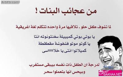 منشورات مضحكة مصريه للفيسبوك , اروع منشورات النكت للفيس