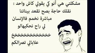 نكت جزائرية مضحكة 2018 ، أجمل النكت الجزائرية المضحكة 2018 ، نكت تموت من الضحك الجزائر 2018