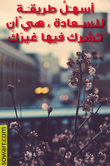 5a906c168 صورة مصورة علي فرح , صور عن الفرح , كلام عن السعادة والامل