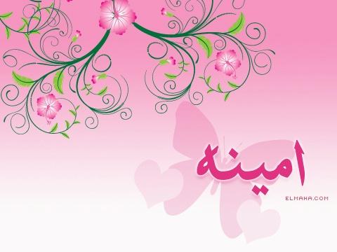 رمزيات اسم أمينة , صور مكتوب عليها Amina