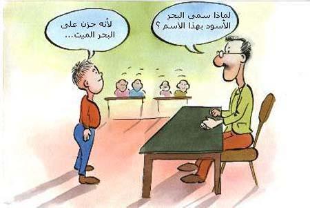 نكت عن المعلمين والمعلمات , نكات عن المدرسين Jokes about teachers