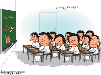 نكت عن المدارس 2020 , نكت عن المدارس والطلاب جديدة 2020