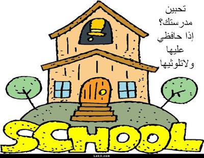 نكت عن المدارس 2018 , نكت عن المدارس والطلاب 2018