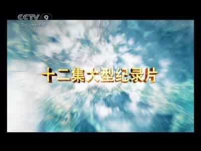 تردد قناة CCTV 9 Documentary , جديد قمر Thor 5 0.8° West