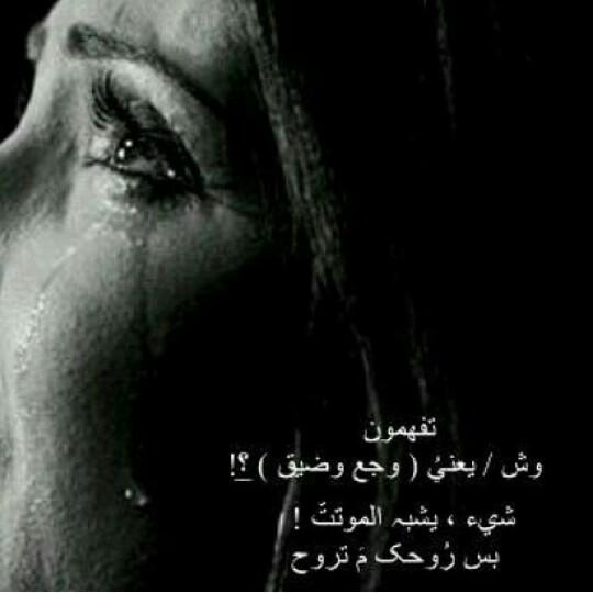صور مؤلمه معبرة عن الألم والمعاناة والحزن الشديد