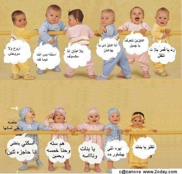 احلى صور تحشيشية عراقية على الأطفال مضحكة 2019
