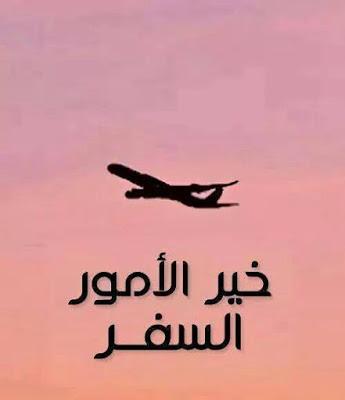 أقوال عن السفر , حكم عن جميلة عن السفر والرحلات