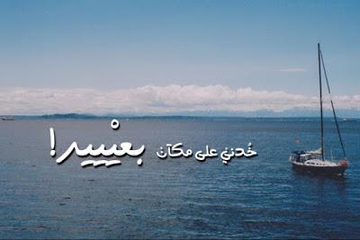 خواطر عن السفر , خواطر وداع مسافر, كلام حزين عن السفر , خواطر عن سفر الحبيب