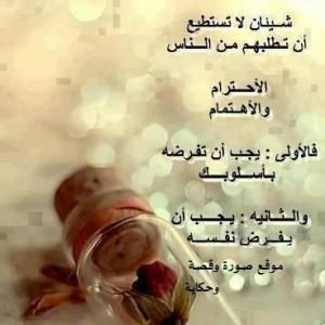 اشعار قصيرة عن النوايا , قصائد عن حسن النية, شعر عن سوء النية
