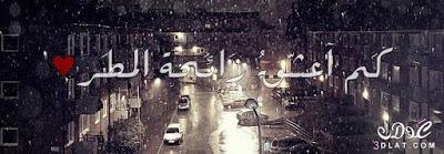 حالات للواتس عن البرد , توبيكات عن المطر , صور معبرة عن الشتاء