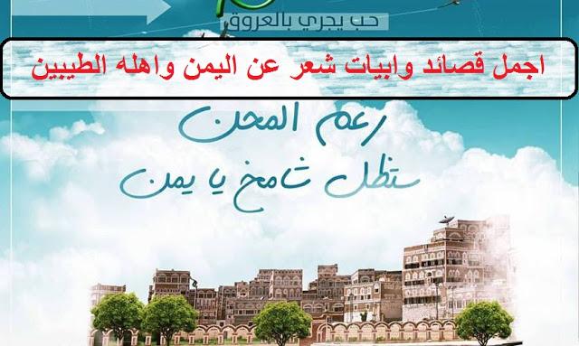 شعر عن اليمن كتابه ابيات شعر عن اليمن واهله الطيبين