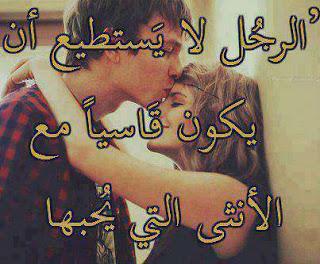 كلمات حب على صور رومانسية , كلام حب قصص حب مؤلمة وحزينة