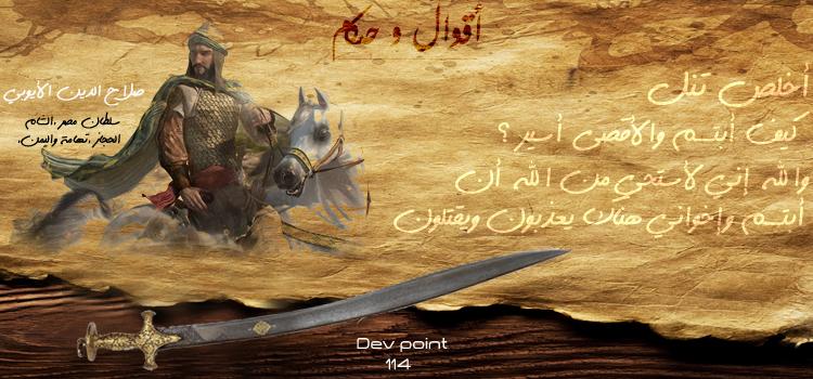 كلمة صباحية عن صلاح الدين , مقدمة اذاعة عن صلاح الدين الأيوبي