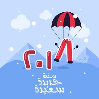 صور عن السنه الجديد 2018 كل عام وانتم بخير Happy new year