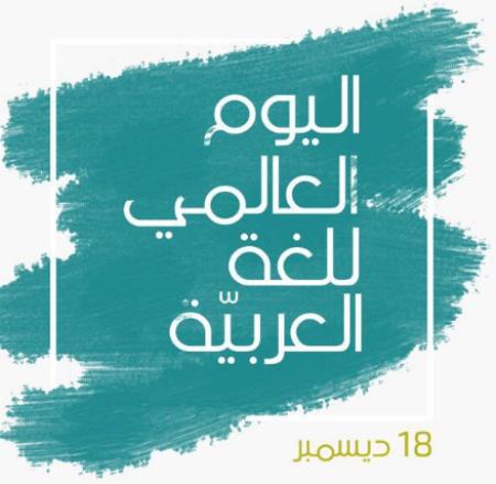 كلام حلو عن اللغة العربية , مدح و فخر باللغة العربية