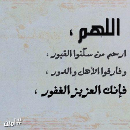 خلفيات دعاء للميت صور دعاء الميت رمزيات ادعية للمتوفي