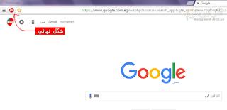شرح منع الإعلانات آدبلوك لجوجل كروم Google Chrome AdBlock