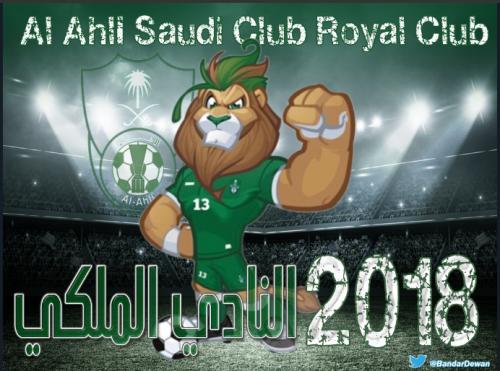 صور تميمة نادي الاهلي السعودي 2018 خلفيات تميمة الاهلي الاسود