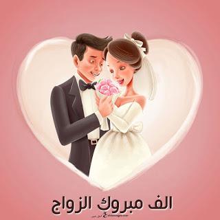 اجمل رسائل التهنئة بالزواج , رسائل تهنئة بعقد القران , مسجات الف مبروك الزواج