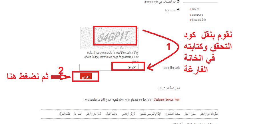 شرح بالصور طريقة التسجيل في موقع ارامكس Aramex الجديد