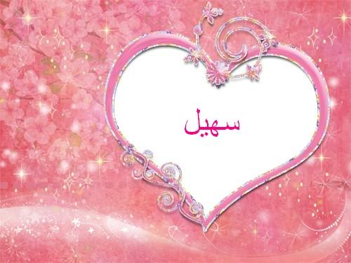 خواطر باسم سهيل , كلام جميل باسم سهيل , أشعار باسم سهيل