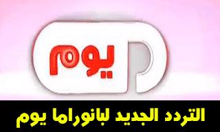 تردد قناة بانوراما يوم pnc yom على النايل سات