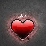 بالصور اسم داغر عربي و انجليزي مزخرف , معنى اسم داغر وشعر وغلاف ورمزيات