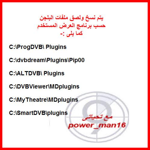 تحميل بلجن plugin WinCSC محدث يوميا لفتح جميع القنوات المشفرة
