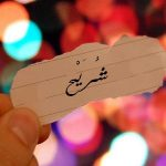 بالصور اسم شريح عربي و انجليزي مزخرف , معنى اسم شريح وشعر وغلاف ورمزيات