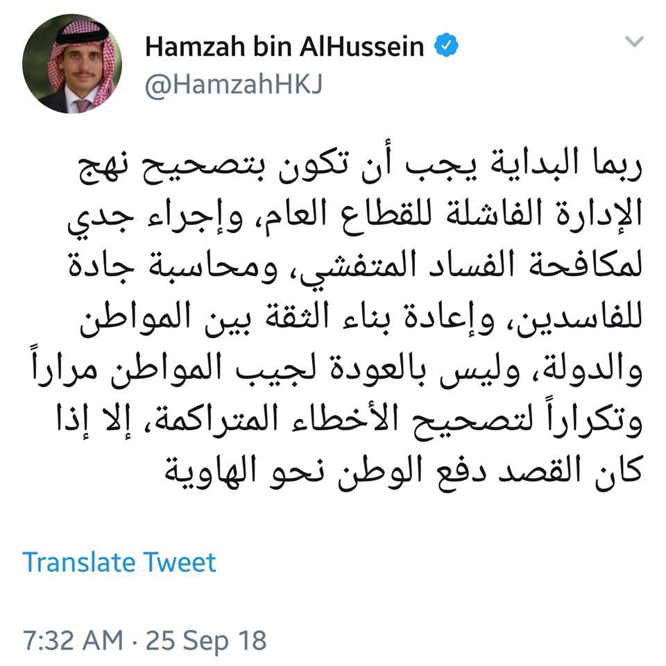تغريدة الامير حمزة بن الحسين حول إعادة الثقة بين المواطن والدولة
