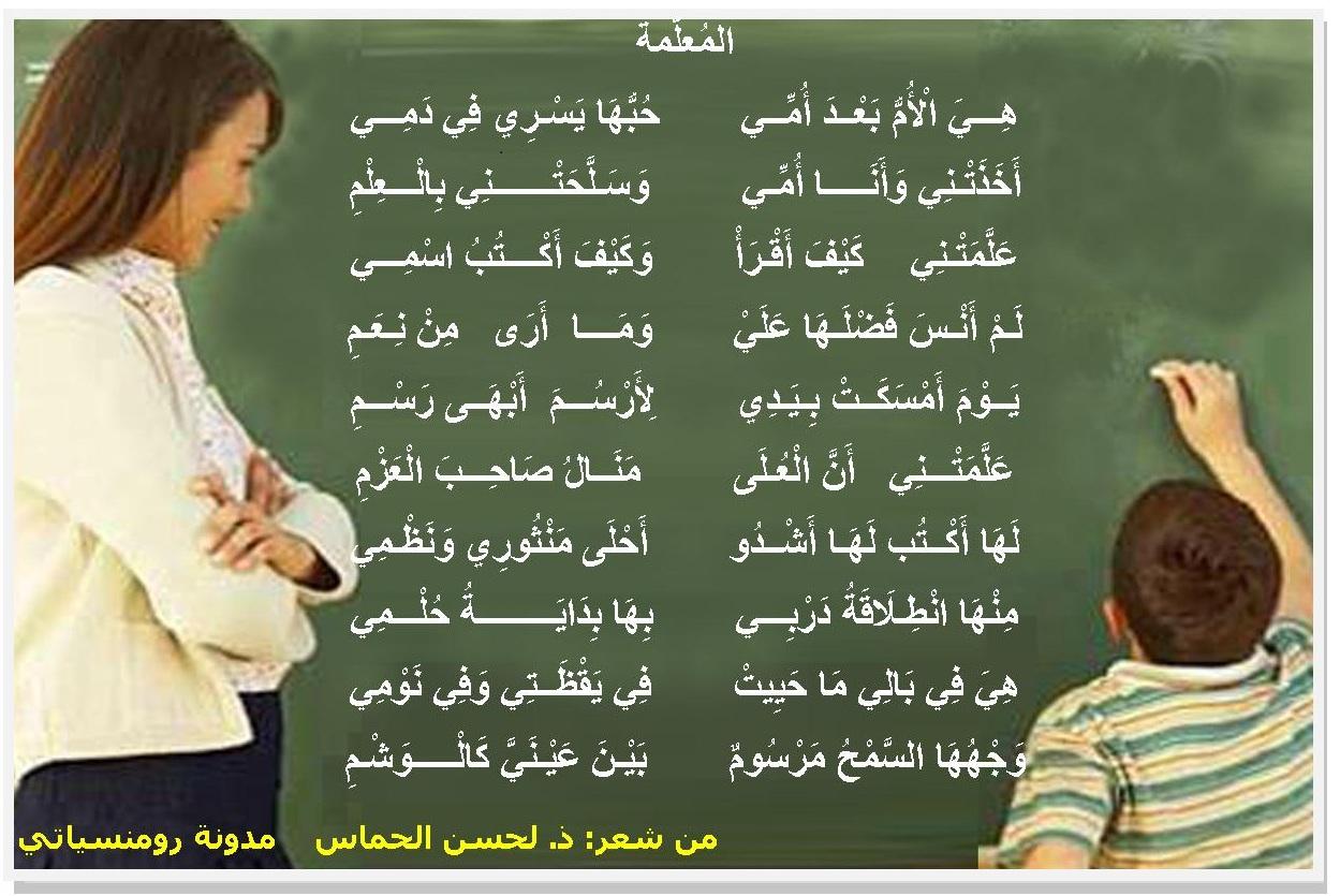 شعر عن المعلمه شعر للمعلمة قصيدة عن المعلمة رائعة الإبداع الفضائي