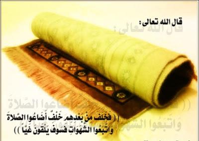صور كلام عن الصلاة , احلي العبارات المكتوبة عن الصلاة