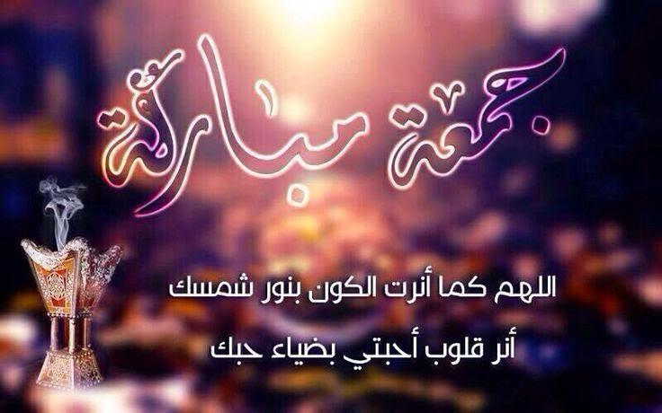 اجمل صور تهنئه بيوم الجمعه , صور اسلامية ليوم الجمعة