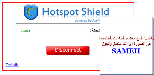 Hotspot Shield 1.57  برنامج هوت سبوت شيلد بالشرح الكامل بالصور